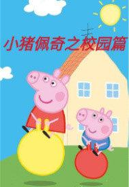小猪佩奇之校园篇