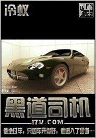 《江湖司机》