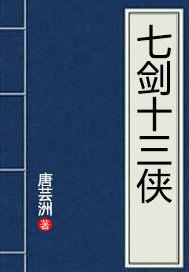 七剑十三侠