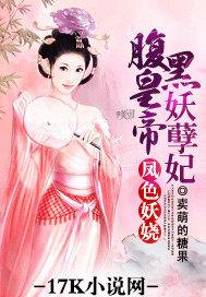 凤色妖娆:腹黑皇帝妖孽妃