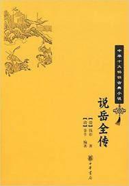 说岳全传(出版)