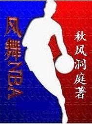 风舞NBA