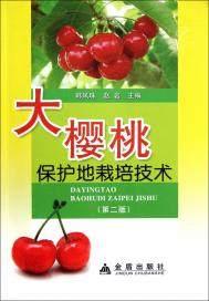 大樱桃保护地栽培技术