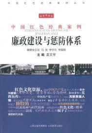 廉政建设与惩防体系
