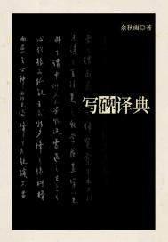 写碑译典(出版)