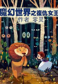 优悠与童话森林