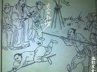 六合秘籍之姬龙峰