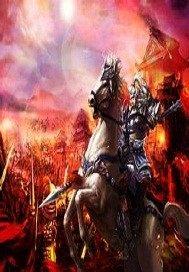 帝王三国之异界征伐