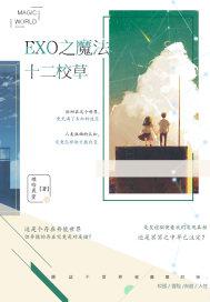 EXO之魔法十二校草