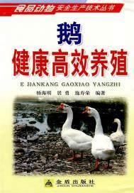 鹅健康高效养殖