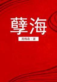 孽海(出版)