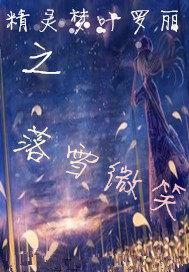 精灵梦叶罗丽之落雪微笑