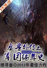 魔兽外传之军团编年史
