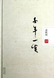千年一叹(出版)
