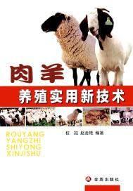 肉羊养殖实用新技术