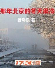 那年北京的冬天很冷