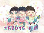 萌狐追爱TFBOYS别跑