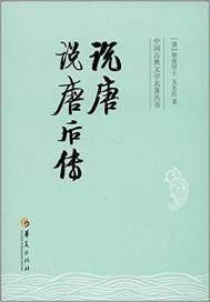 说唐(出版)