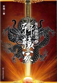 张天师传奇之轩辕冢(出版)