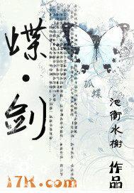 蝶剑-剑挑七绝