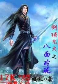 剑破九天之八面玲珑
