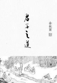 君子之道(出版)