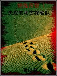 神鬼传奇I:失踪的考古探险队