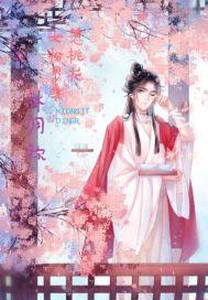 女扮男装撩桃花