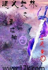 道义武林之莫泣神剑