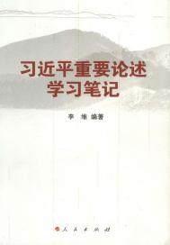 习近平重要论述学习笔记(出版)