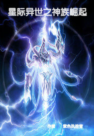 星际异世之神族崛起