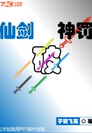 仙剑破神罚