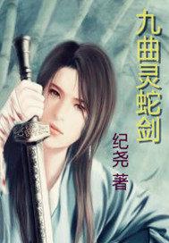 九曲灵蛇剑