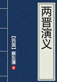 两晋演义(出版)