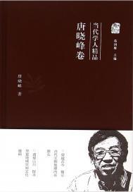 当代学人精品——唐晓峰卷