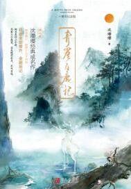青崖白鹿记:十周年纪念版