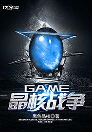 晶核战争GAME