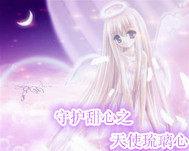 守护甜心之天使琉璃心