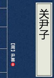 关尹子(出版)
