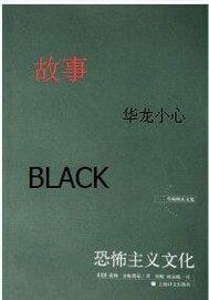 故事BLACK