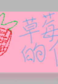 草莓味的他