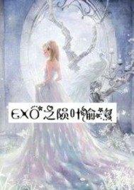 EXO蠢萌天使,妖孽恶魔