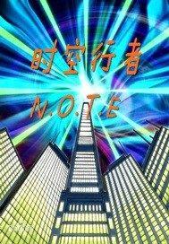 时空行者N.O.T.E