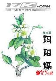 阴阳媒之花为媒