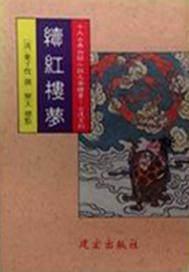 续红楼梦(出版)