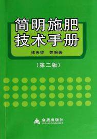 简明施肥技术手册