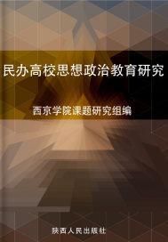 民办高校思想政治教育研究