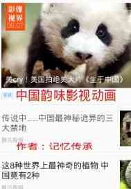 中国韵味影视动画
