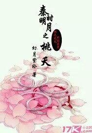 秦时明月之桃夭