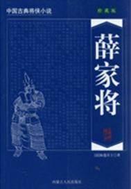 薛家将(出版)